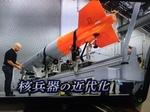 1702 核兵器IMG_3176.JPG