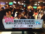 1705 民放再送信TVerIMG_3439.JPG