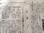 1707 共謀読売IMG_3601.JPG