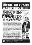 1709 沖縄紙を正す?iken_shincho20150813s.jpg