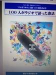 1710 100回表紙IMG_3844.JPG