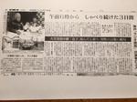 2001 朝日新聞IMG_5211.JPG