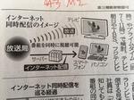 2002 民放同時配信IMG_5245.JPG