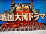 2007 3大河ドラマロケ出来ない、旧作再編集で凌ぐIMG_0223.jpg