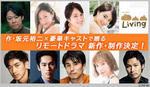 2007 4リモートドラマに力入れるNHK5.30.jpg