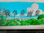 2008 24,1戦争童画集IMG_0308.jpg