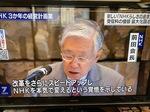 2008 前田会長NHK変えるIMG_0302.jpg