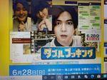 2008 5ダブルブッキング千葉雄大.jpg