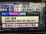 2008 NHK3ヵ年計画衛星2波IMG_0303.jpg