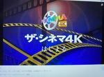 2103 3ザ・シネマ4KIMG_0602.jpg