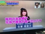 2,NHK埼玉サンジャポ.JPG