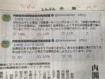 6. 2003 3 6内閣官房ツイートIMG_0043.jpg
