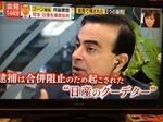 ゴーンクーデターyomiIMG_5200.JPG