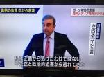 ゴーン迫害NHKIMG_5196.JPG