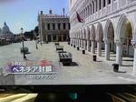 ベネチア封鎖.jpg